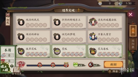 《阴阳师》呱太入侵活动2021 结界突破呱太入侵奖励升级