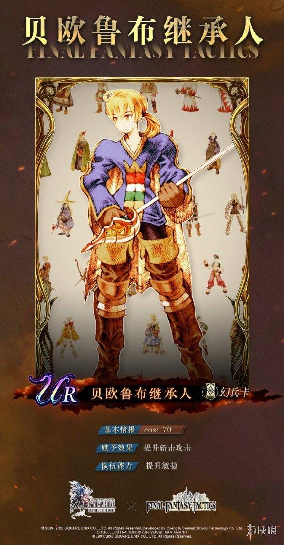《最终幻想勇气启示录幻影战争》6月30日更新了什么 6月30日更新内容介绍
