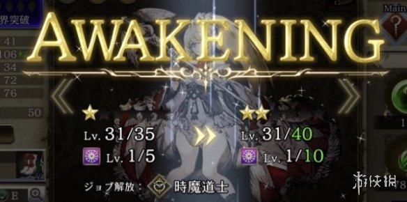 《最终幻想勇气启示录幻影战争》觉醒材料怎么获得 觉醒材料获得攻略