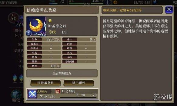 《最终幻想勇气启示录幻影战争》武具是什么 武具获取攻略