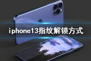 iphone13有屏下指纹吗 iphone13指纹解锁方式