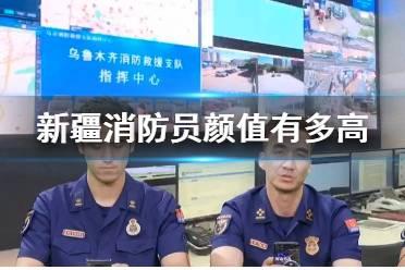 新疆消防员颜值有多高 新疆消防员直播
