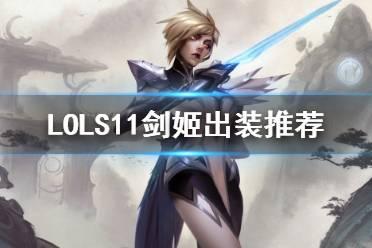 《英雄联盟》S11剑姬怎么出装?LOLS11剑姬出装推荐
