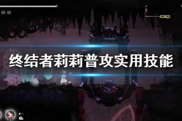 《终结者莉莉骑士的救赎》普攻实用技能推荐 普攻技能用什么?