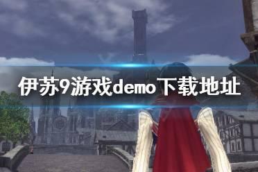 《伊苏9》试玩版哪里下载?游戏demo下载地址介绍