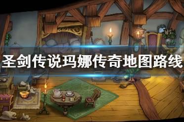 《圣剑传说玛娜传奇》地图路线怎么搭配?地图路线搭配心得