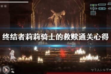 《终结者莉莉骑士的救赎》通关心得分享 通关有什么技巧?