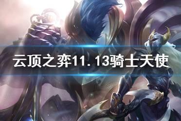 《云顶之弈》11.13骑士天使怎么玩?11.13骑士天使玩法介绍