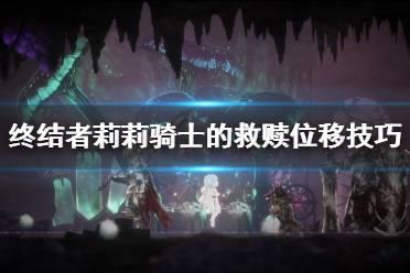 《终结者莉莉骑士的救赎》位移怎么使用?位移技巧分享