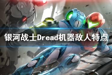 《银河战士Dread》机器敌人厉害吗?机器敌人特点介绍
