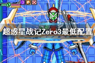 《超惑星战记Zero3》配置要求是什么?最低配置要求一览