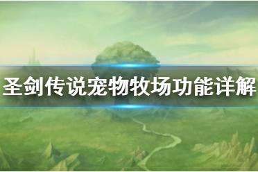 《圣剑传说玛娜传奇》怎么饲养宠物?宠物牧场功能详解