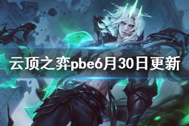 《云顶之弈》pbe6月30日更新了什么?pbe6月30日更新内容一览