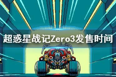 《超惑星战记Zero3》什么时候出?发售时间及背景简单介绍