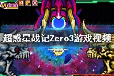 《超惑星战记Zero3》好玩吗?游戏视频演示分享