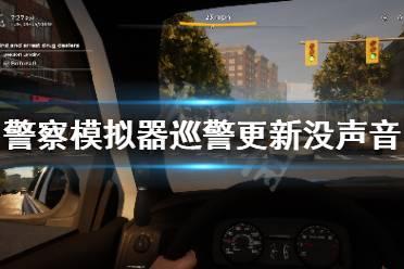 《警察模拟器巡警》更新没声音怎么办?更新没声音解决方法介绍