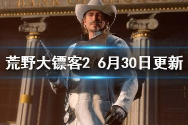 《荒野大镖客2》6月30日更新了什么?6月30日更新内容一览
