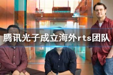 腾讯光子成立海外rts团队 星际2暗黑破坏神3开发者加盟