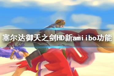 《塞尔达传说御天之剑HD》新amiibo怎么样?新amiibo功能介绍