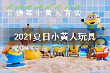 肯德基小黄人玩具2021 2021夏日肯德基小黄人盲盒隐藏款