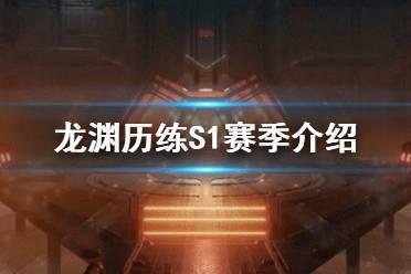 《天谕手游》举世争锋S1赛季介绍 举世争锋玩法攻略
