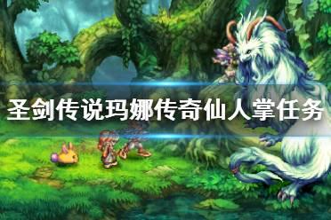 《圣剑传说玛娜传奇》仙人掌去哪里了?仙人掌任务过关方法