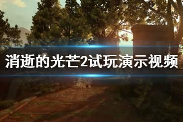 《消逝的光芒2》试玩演示视频 怪物建模怎么样?
