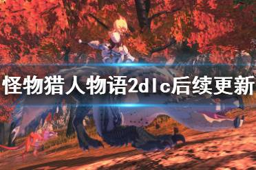 《怪物猎人物语2破灭之翼》dlc后续更新内容一览 更新将有哪些内容?