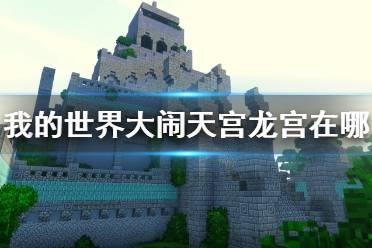 《我的世界手游》大闹天宫龙宫在哪 龙宫位置一览