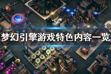 《梦幻引擎移动城市》好玩吗?游戏特色内容一览