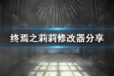 《终结者莉莉骑士的救赎》修改器怎么用?游戏修改器分享