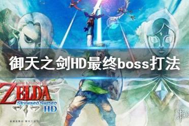《塞尔达传说御天之剑HD》最终boss怎么打?最终boss打法技巧