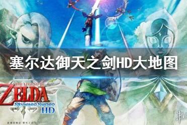 《塞尔达传说御天之剑HD》地图怎么看?游戏大地图一览