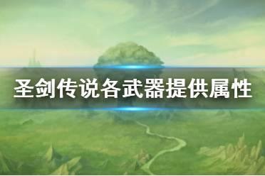 《圣剑传说玛娜传奇》武器选什么好?各武器提供属性一览
