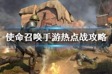 《使命召唤手游》热点战怎么打 排位热点战上分攻略