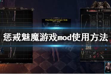 《惩戒魅魔》mod怎么用?游戏mod使用方法分享