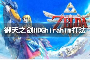 《塞尔达传说御天之剑HD》demon Lord Ghirahim怎么打?Ghirahim boss打法心得