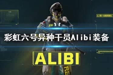 《彩虹六号异种》干员Alibi用什么装备?干员Alibi装备特点介绍