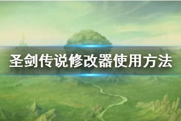 《圣剑传说玛娜传奇》修改器怎么用?修改器使用方法分享