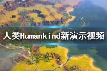 《人类》Humankind新演示视频 画面怎么样?