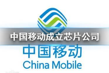中国移动成立芯片公司 中国移动进军物联网芯片制造业