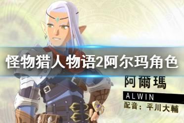 《怪物猎人物语2破灭之翼》阿尔玛角色介绍 阿尔玛背景是什么?