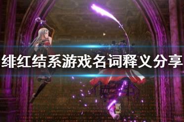 《绯红结系》增幅经是什么?游戏名词释义分享