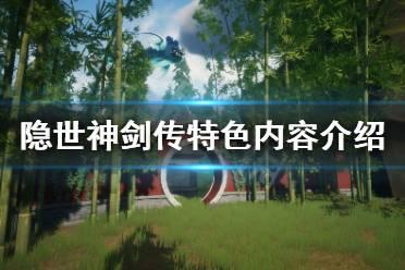 《隐世神剑传》好玩吗?游戏特色内容介绍