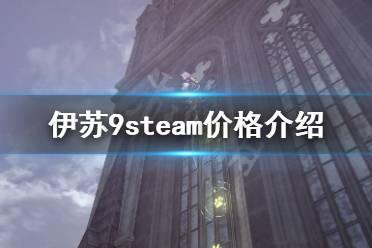 《伊苏9》steam价格介绍 steam版多少钱