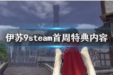 《伊苏9》steam首周特典有什么?steam首周特典内容一览