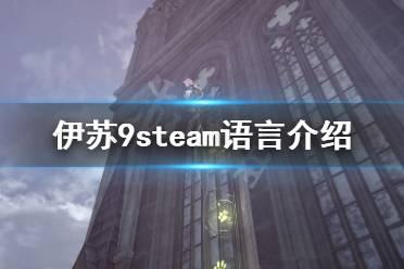 《伊苏9》steam中文有吗?游戏steam语言介绍