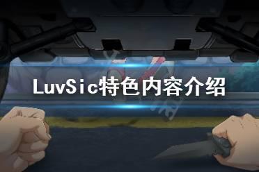 《LuvSic》好玩吗?游戏特色内容介绍