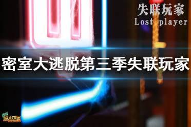 密室大逃脱第三季失联玩家在哪看 密室大逃脱第三季第八期在线观看