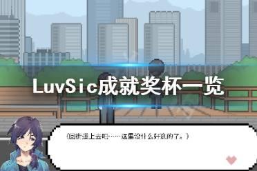 《LuvSic》成就有什么?游戏成就奖杯一览